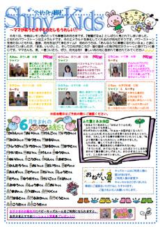 ベビー&キッズルーム通信 64号